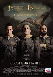 Смотреть Охотник на лис (2014) в HD качестве 720p