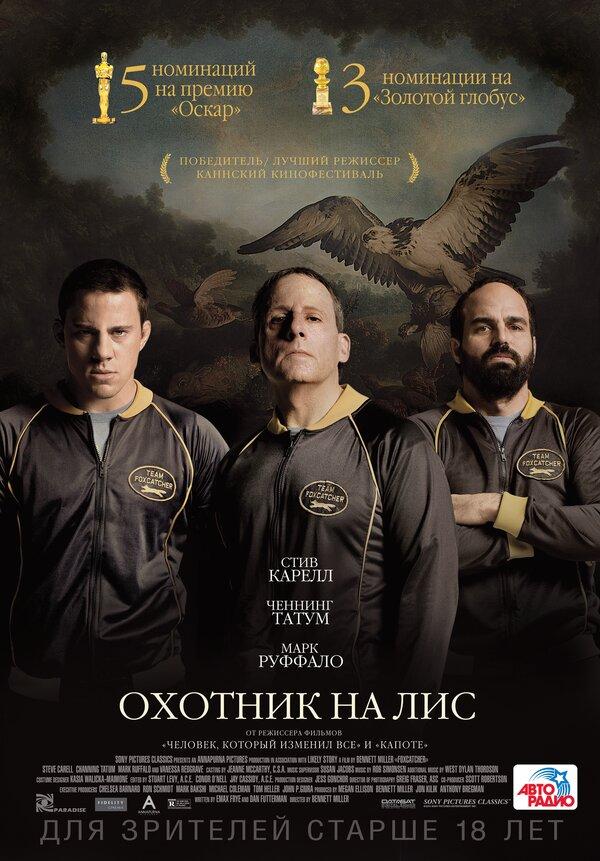 Отзывы и трейлер к фильму – Охотник на лис (2014)