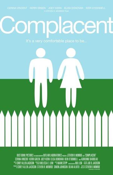 Самодовольный (2012)
