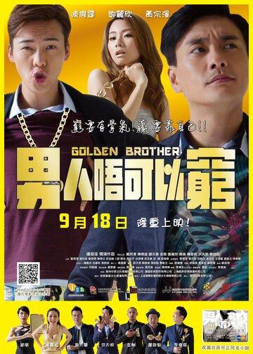 Золотой брат (Golden Brother)