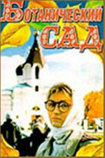 Ботанический сад (1997)