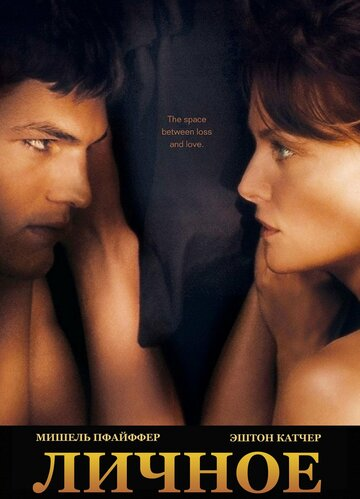 Личное (2008)