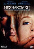 Незнакомец (1995)