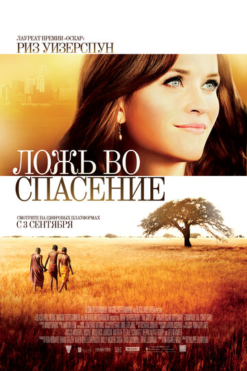 ���� �� �������� (The Good Lie)