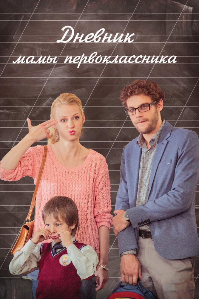 Обложка книги дневник мамы первоклассника