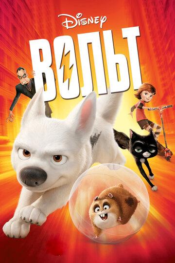 Вольт (2008) - смотреть онлайн