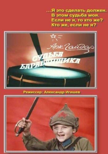 Судьба барабанщика (1976) полный фильм онлайн