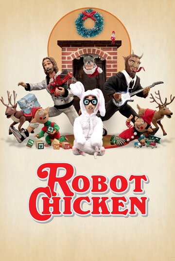 Робоцып (Robot Chicken)