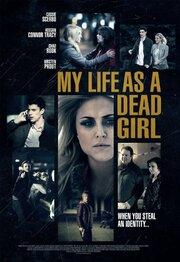 Моя жизнь, как мертвая девушка (2015)