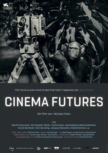 Будущее кино (2016)