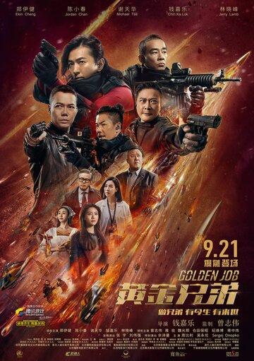 Золотая работа / Huang jin xiong di. 2018г.
