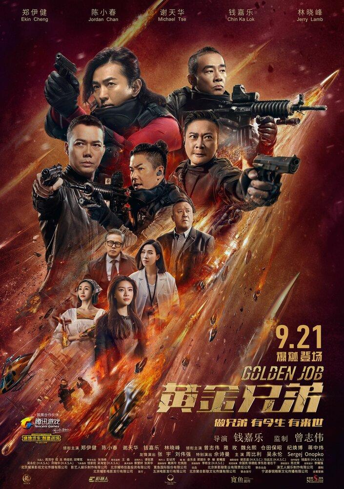 Золотая работа (2018)