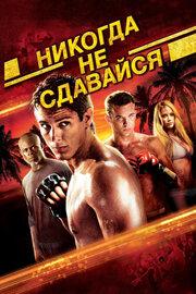 Смотреть Никогда не сдавайся (2008) в HD качестве 720p