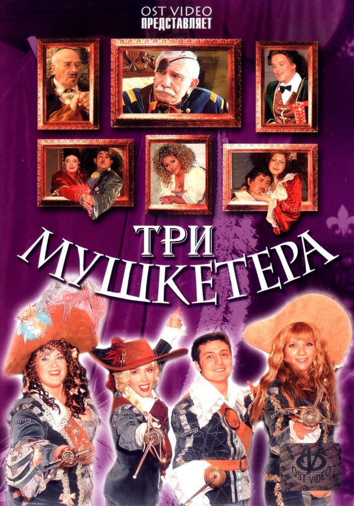 Смотреть порно фильм три мушкетера