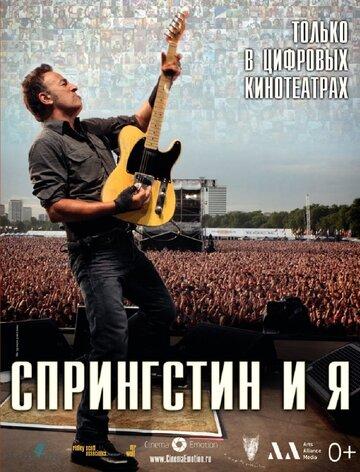 Спрингстин и я (Springsteen & I)