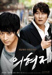 Тайное воссоединение (2010)