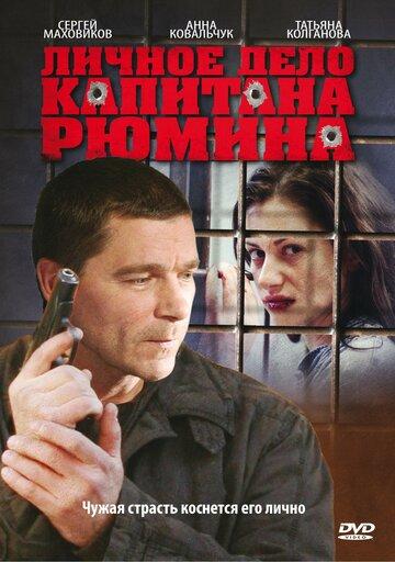 Личное дело капитана Рюмина 2010 | МоеКино