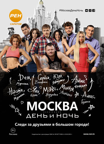 Москва. День и ночь (2015) полный фильм онлайн