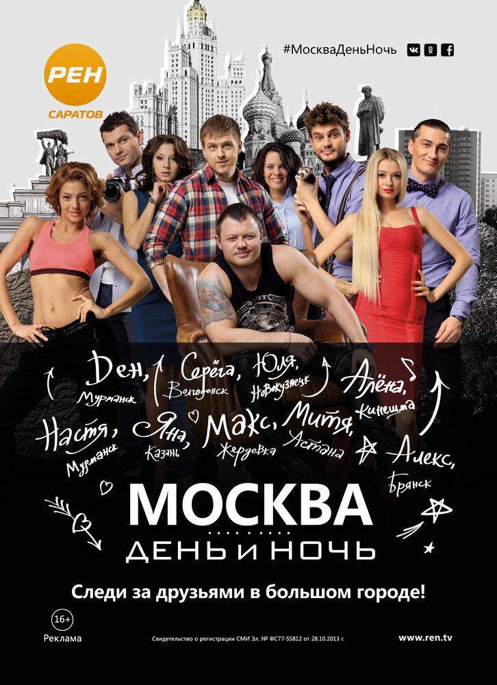 Сериал Москва. День и ночь 2015 смотреть онлайн HD 720