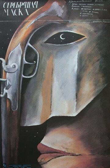 Серебряная маска (1984)