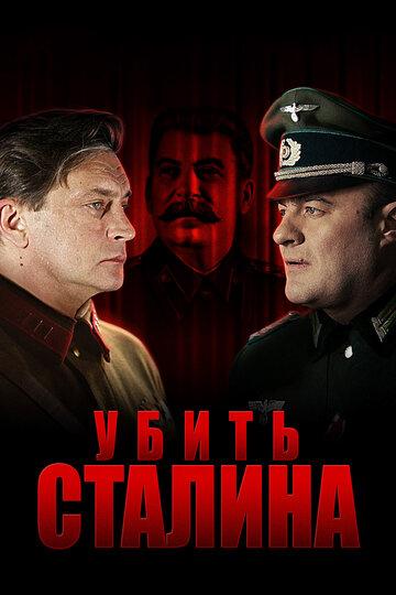 ����� ������� (Ubit Stalina)