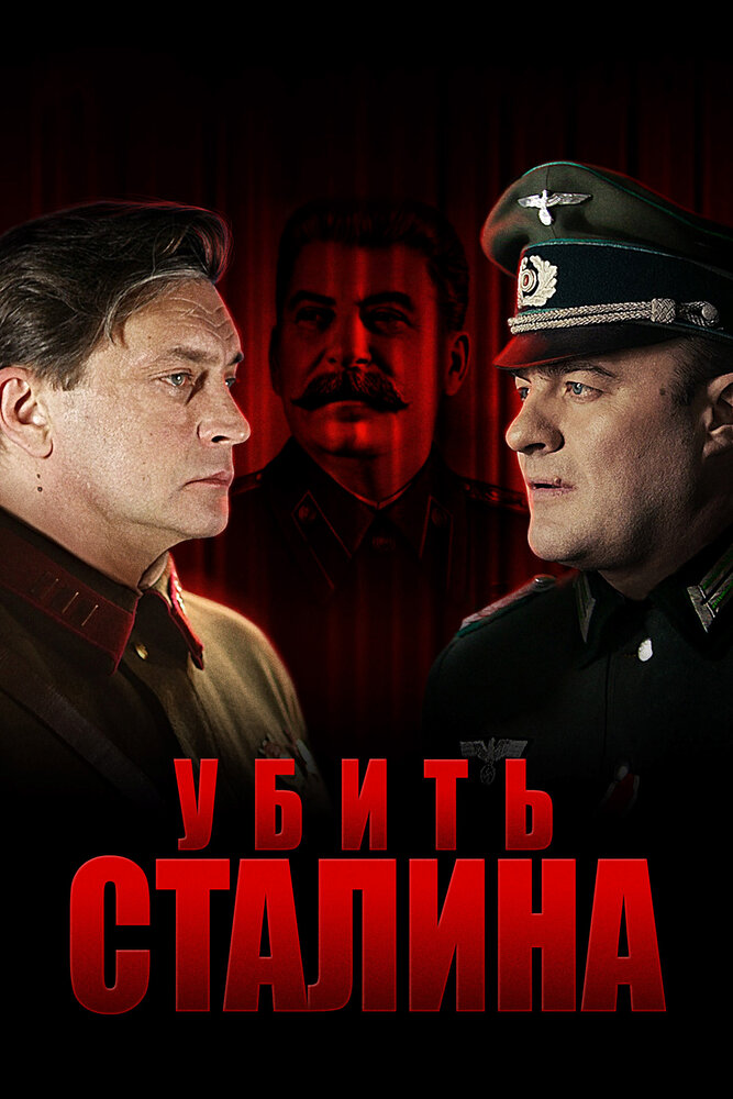 скачать торрент убить сталина