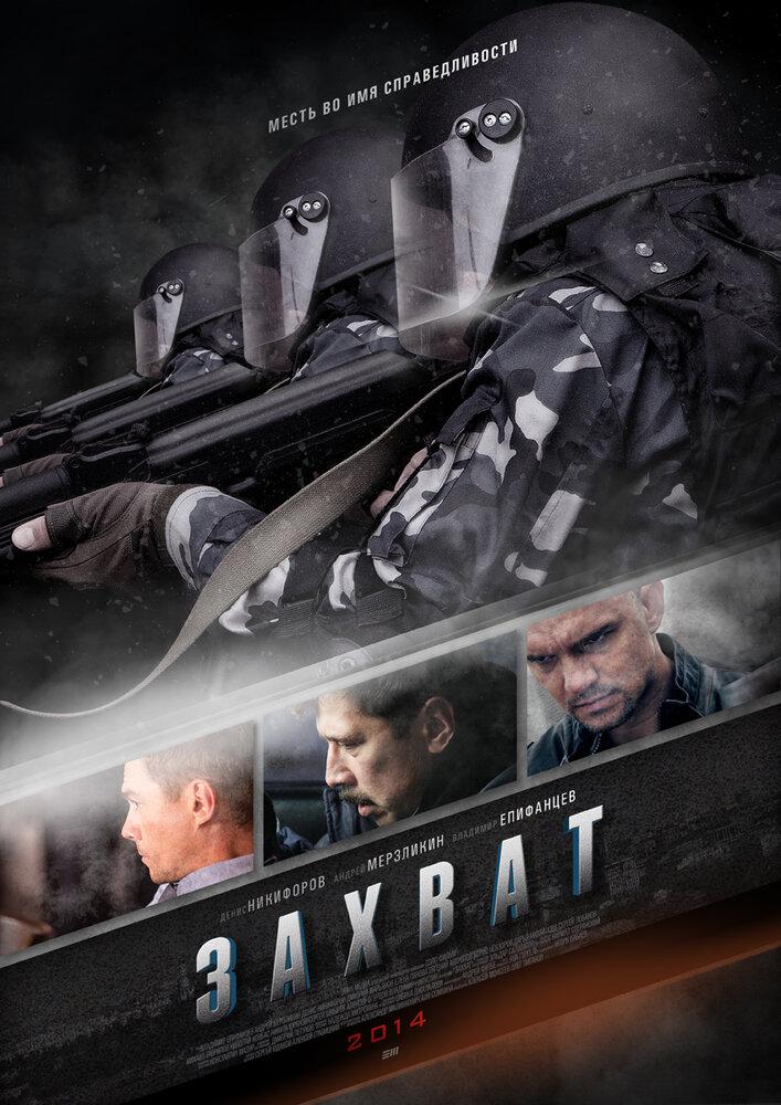 Захват (2015)