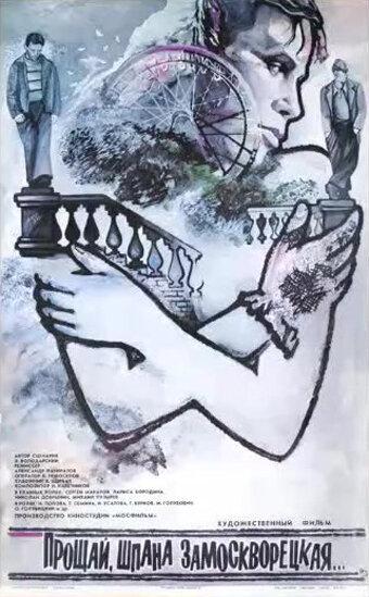 Прощай, шпана замоскворецкая... (1987)