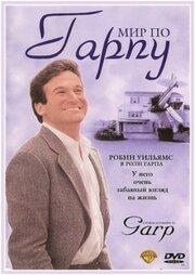 Мир по Гарпу (1982)