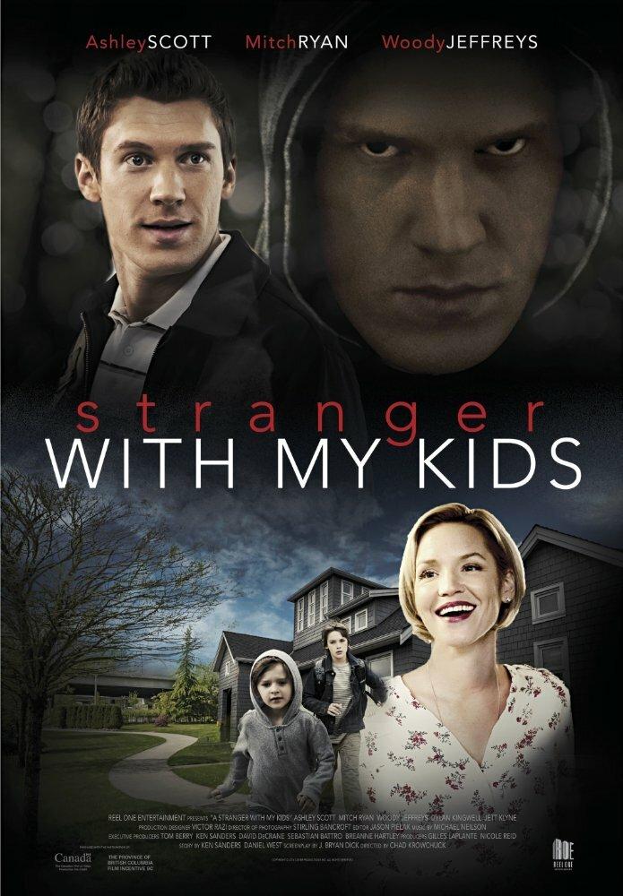 Фильмы Незнакомец с моими детьми смотреть онлайн