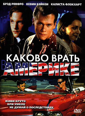 Каково врать в Америке (1997)