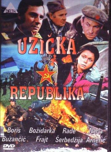 Ужицкая республика (1974)