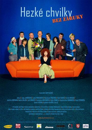 Приятные минуты без гарантии (2006) — отзывы и рейтинг фильма