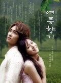 Запах лета (2003)