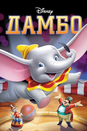Дамбо (Dumbo1941)