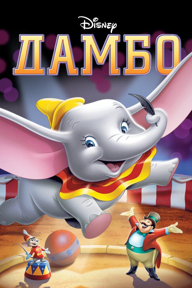 дамбо 1941 мультфильм скачать торрент
