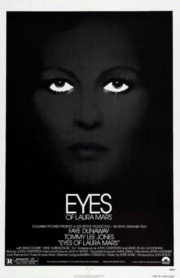 Глаза Лоры Марс