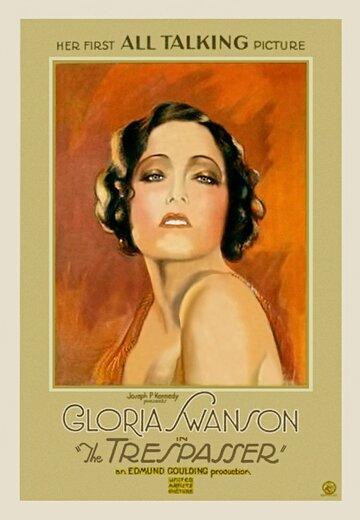 Правонарушительница (1929)