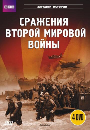 BBC: Сражения Второй мировой (2001) полный фильм онлайн