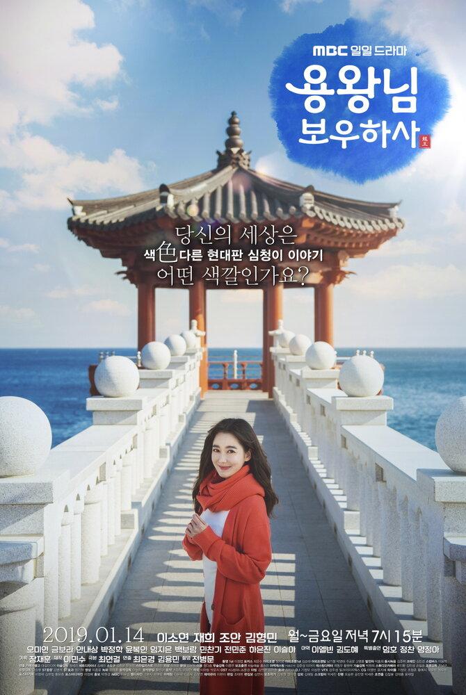 1197736 - Защитить короля ✦ 2019 ✦ Корея Южная