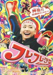 Fure fure shôjo (2008)