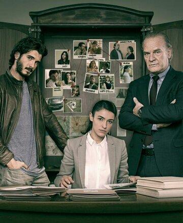 Сериал Под подозрением / Bajo sospecha (сезон 1) смотреть онлайн
