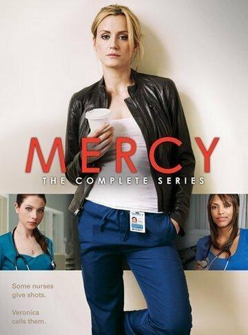 Милосердие (2009) полный фильм онлайн