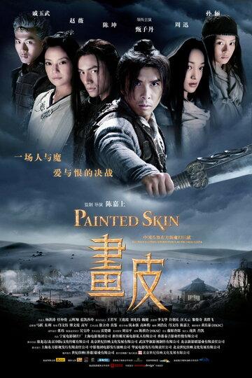 Раскрашенная кожа (2008)