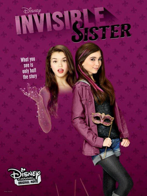 Невидимая сестра 2015