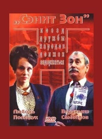 Сэнит Зон (1990) — отзывы и рейтинг фильма