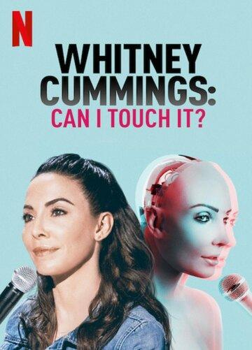 Уитни Каммингс: Можно потрогать? / Whitney Cummings: Can I Touch It? (2019)