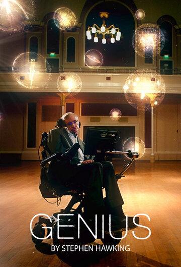 Настоящий гений со Стивеном Хокингом 2016