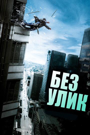 Фильм Без улик