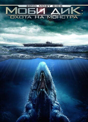 ���� ���: ����� �� ������� (2010: Moby Dick)
